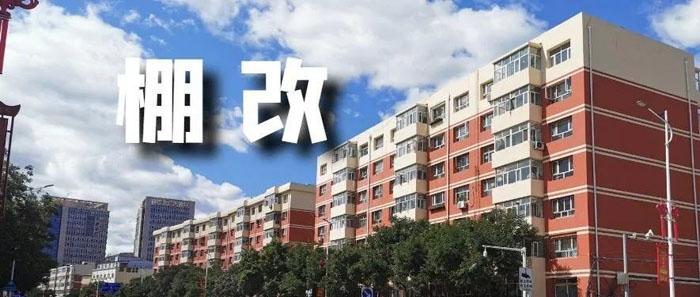 北京安置房买卖:回迁房买卖能贷款吗